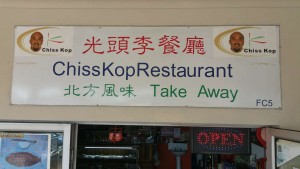 chess kop chinese restaurant