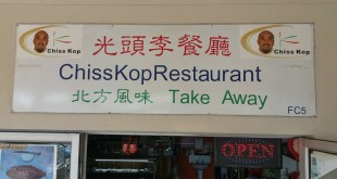 chiss kop chinese restaurant