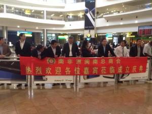 菲律宾代表团抵达约翰内斯堡国际机场