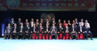 南非洲闽南总商会举行第一届就职典礼