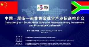 【诚邀】中国 厚街——南非黄金珠宝产业招商推介会将在约堡举行
