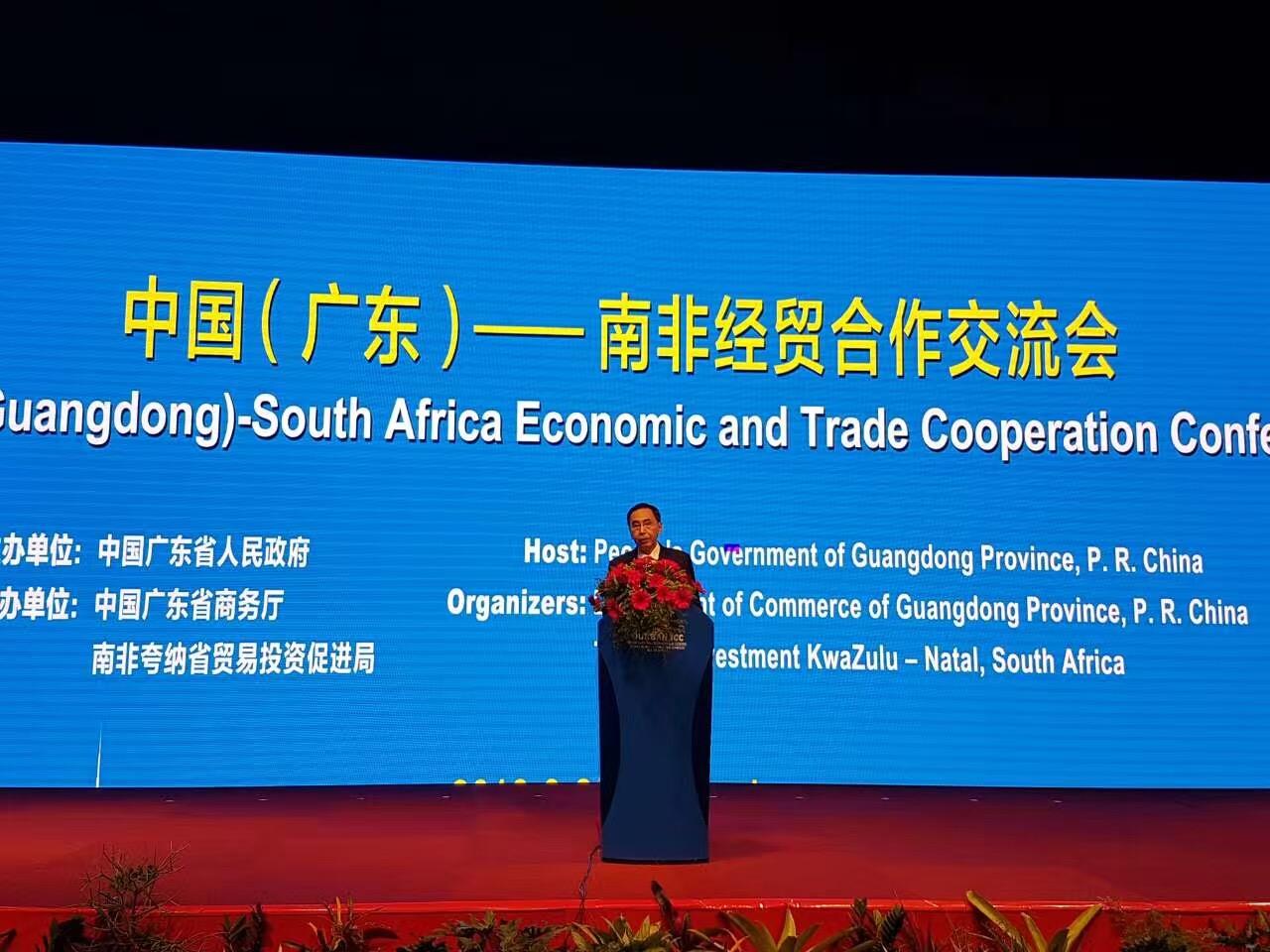中国(广东)-南非经贸合作交流会成功举行