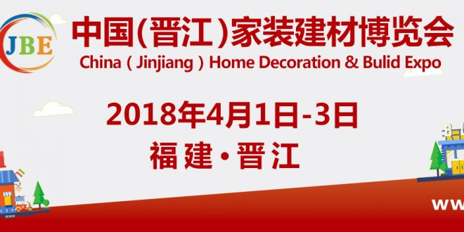 China Trader Invite You to China(JinJiang) International Decoration & Building Material Expo 2019.3.30 – 2019.4.7