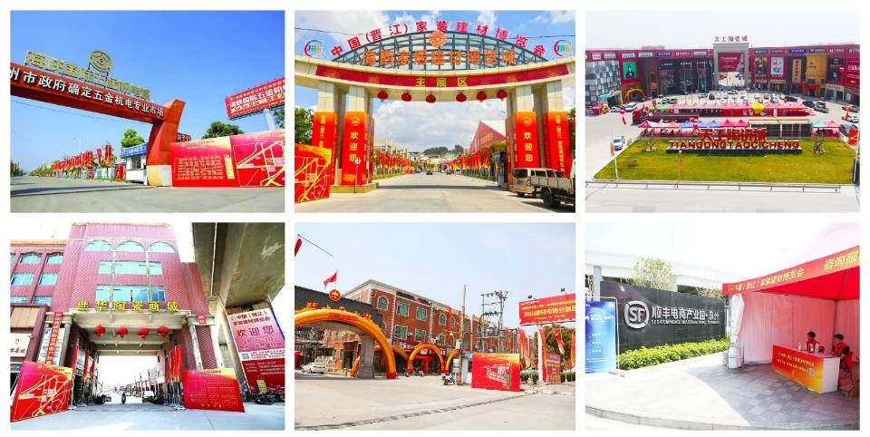 China(JinJiang) International Decoration & Building Material Expo