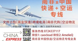 南非至中国快递专线china express