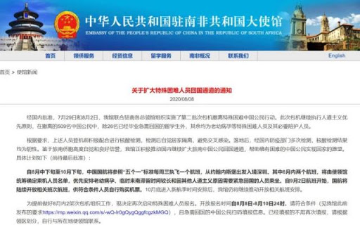 南非China Express 快递公司为广大中资和旅南工作的华人提供了完美的解决方案